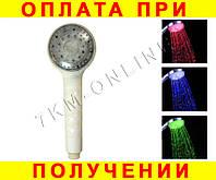 Насадка для душа с LED подсветкой Led Shower S-R9