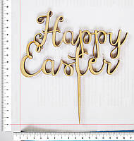 Топер Happy Easter 16,5 х 15,5 см
