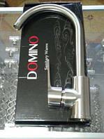 Смеситель для кухни Domino (SATIN)