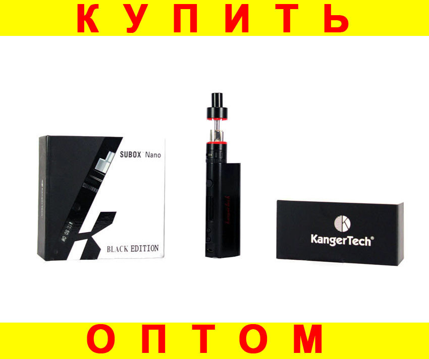 Электронная сигарета Subox Nano Kangertech + ПОДАРОК: Настенный Фонарик с регулятором BL-8772A