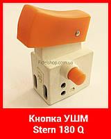 Кнопка УШМ Stern 180 Q