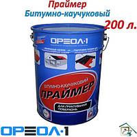 Праймер битумно-каучуковый 200л