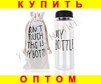 Купить оптом MY BOTTLE + чехол бутылка для напитков