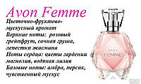 Парфюмерная вода Femme Avon для женщин
