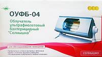 Облучатель ультрафиолетовый бактерицидный «Солнышко» ОУФб-04