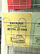 Каталог деталей Комбайн Нива (Ск-5М), фото 2