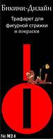 Трафарет для интимной стрижки № М24