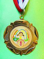 """Медаль подарочная для девочки """"6 лет"""" , """"10 лет""""  металл Медали для проведения конкурсов"""