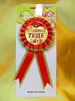 Медаль сувенирная  Золотой теще  Медали для проведения конкурсов