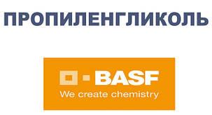 Пропиленгликоль для электронных сигарет BASF