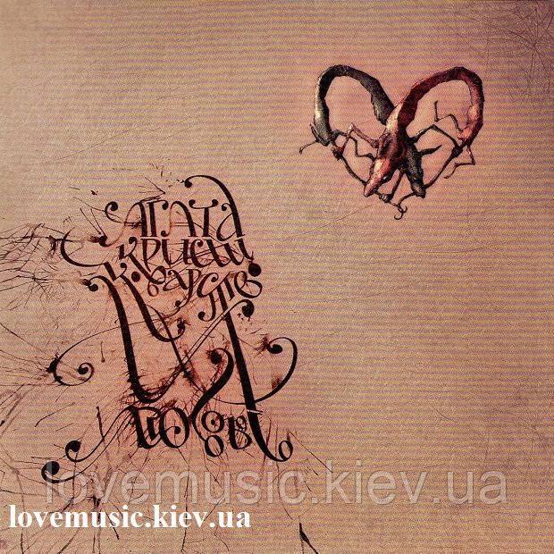 Музичний сд диск АГАТА КРИСТИ Коварство и любовь (2004) (audio cd)