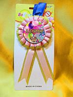 Медаль сувенирная Именинник Медали для проведения конкурсов