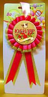 Медаль сувенирная Юбиляр, Юбилярша  Медали для проведения конкурсов