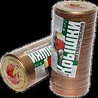 Крышка для консервации Господарочка (50шт/500шт)