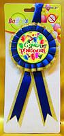 Медаль сувенирная С Днем Рождения З Днем Народження