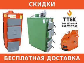Твердотопливные котлы САН (10 - 1200 кВт): длительного горения, промышленные.