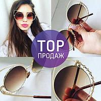 Женские солнечные круглые очки, золотистые, модные / Женские солнцезащитные очки 2017