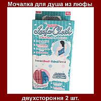 Уникальная двухстороння мочалка для душа Easy-Reach Loofa Cloth из люфы с эффектом скрабирования!Опт