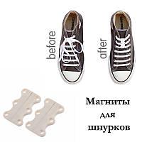 Магниты для шнурков Magnetic Shoelaces, магнитные замки для шнурков