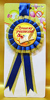 Медаль подарочная на выпускной Лучшему учителю Кращий вчитель