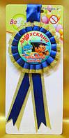 Медаль подарочная Выпускник начальной школы // Выпускница начальной школы