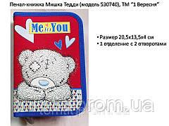 """Пенал-книжка """"Мишка Тедди - Bear Me to You"""" (модель 530740), ТМ """"1 вересня"""", фото 3"""