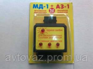 Аварийное зажигание, мгновенная диагностика АЗ-1+МД-1