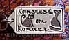 Брелки сувенирные Кошечке от Котика