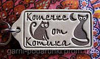 Брелки сувенирные Кошечке от Котика, фото 1