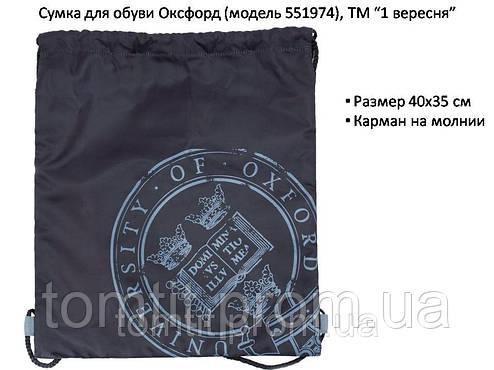 "Сумка для обуви с карманом ""Оксфорд"" (модель 551974), ТМ ""1 вересня"", фото 2"