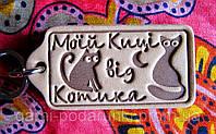 Брелок шкіряний Моїй Киці від Котика, фото 1