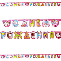 Гирлянда С Днем Рождения Хелло Китти. Гирлянда  Hello Kitty. Праздничная, бумажная гирлянда.