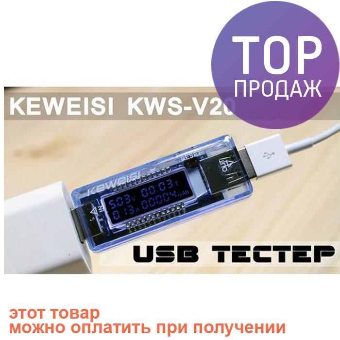 USB тестер тока напряжения потребляемой энергии KEWEISI Blue/измеритель напряжения - БРУКЛИН интернет-гипермаркет в Киеве