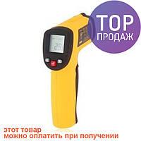 Лазерный цифровой термометр пирометр GM300 / Ручной измерительный прибор