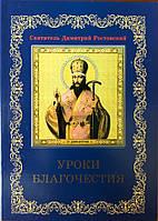 Уроки благочестия. Святитель Димитрий Ростовский
