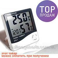 Цифровой термометр часы гигрометр LCD 3 в 1 / Ручной измерительный прибор