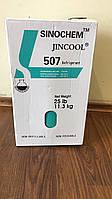 Фреон R-507 Refrigerant