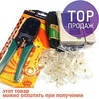 Набор сетевика обжимка тестер 100 rj45 коннектор/измерительный прибор