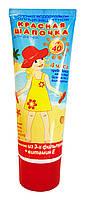 Молочко солнцезащитное водостойкое для детей Красная Шапочка SPF-40 высокая степень защиты - 75 г.