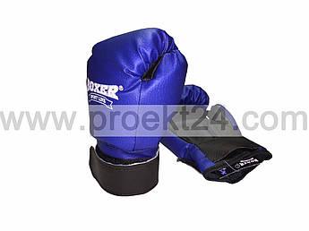 Боксерские перчатки 4 оz Кожвинил, синие