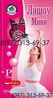 Лишоу Розовое Мини ( тайское ) для похудения
