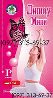 Лишоу Розовое Мини ( тайское ) для похудания P-MARK slim