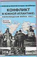 Дмитрий Татарков Конфликт в южной Атлантике: Фолклендская война 1982г