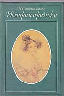 И.Сыромятникова История прически