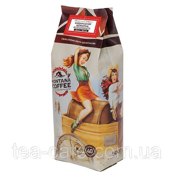 Кофе Montana Coffee Bavarian Chocolate (Баварский шоколад) , зерно 500 г.