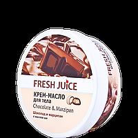 """Крем-масло для тела с маслом ши """"Шоколад и марципан"""" Fresh Juice"""