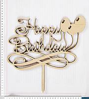 Топер Happy Birthday 17,5 х 20 cм