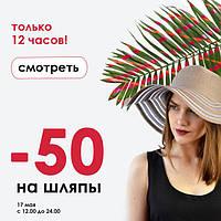 Скидка -50% на шляпы