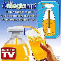 Автомотический дозатор для напитков Magic Tap® (Мэджик Тап) v