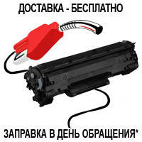 Заправка картриджа HP CLJ CP1215/ 1515/ 1518/ CM1312 Black (CB540A)